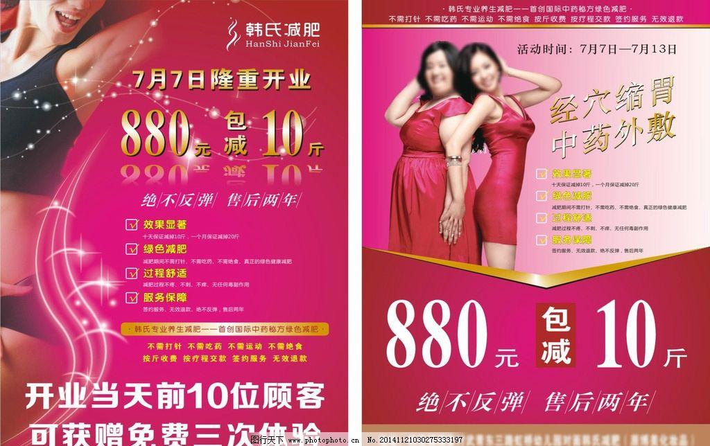 韩氏减肥宣传单图片