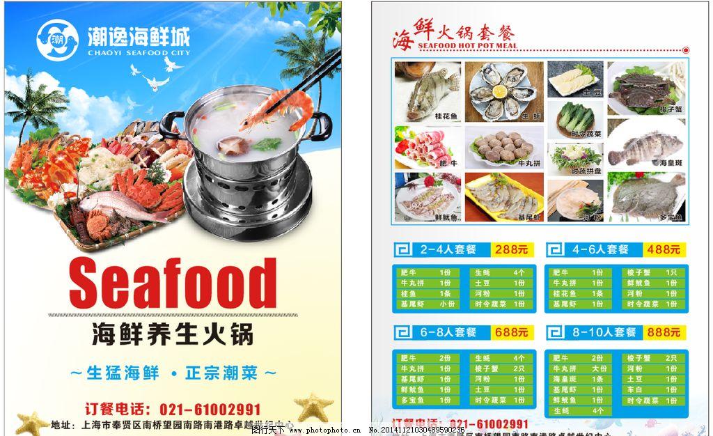海鲜火锅 海鲜城 火锅 海鲜城套餐 火锅套餐 设计 广告设计 菜单菜谱