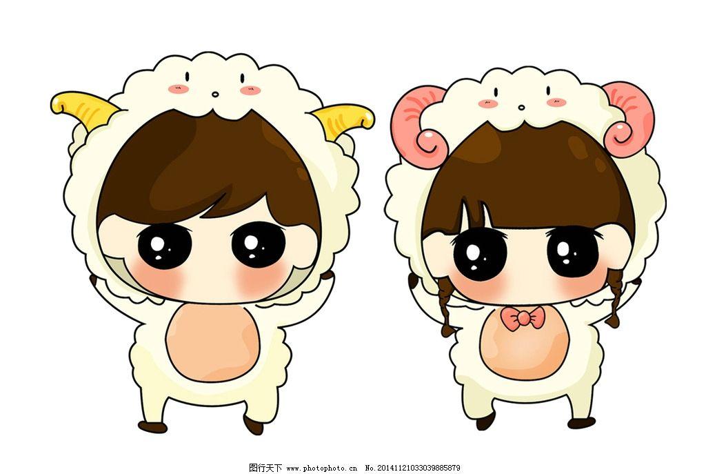 羊年q版男孩女孩图片
