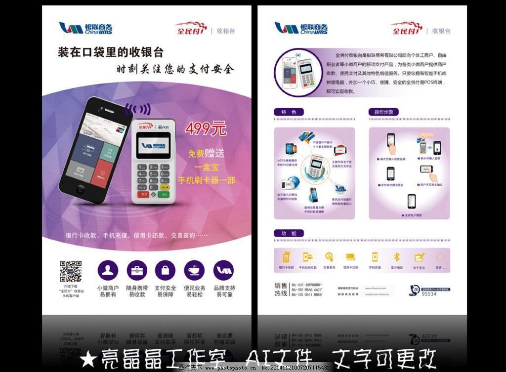 银行宣传单,功能 排版 刷卡机 特色 小图标 银联商务