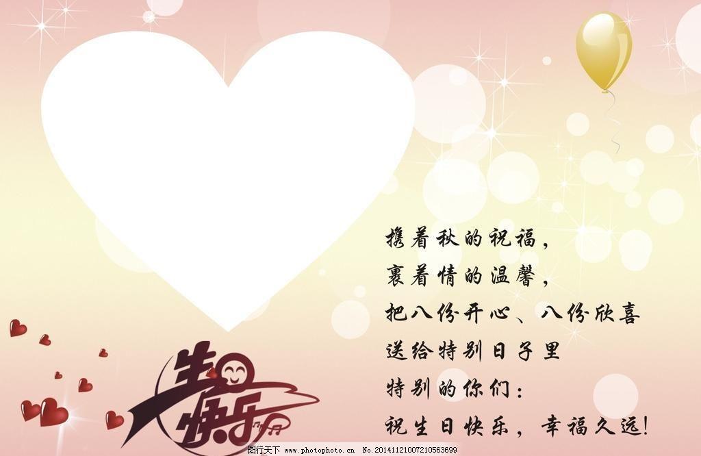 生日贺卡免费下载 cdr dm宣传单 爱心 粉色 广告设计 贺卡 卡片 气球