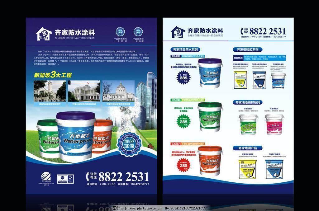 防水涂料建材产品宣传_宣传单彩页_海报设计_图行天下图片