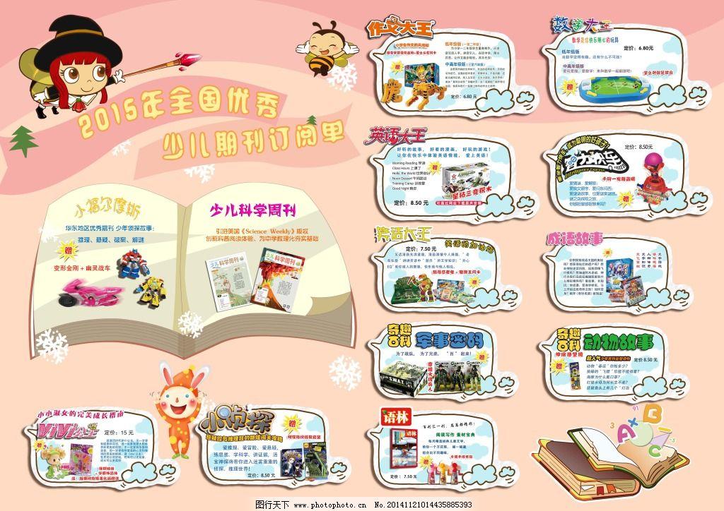 幼儿园海报 幼儿园海报免费下载 卡通 原创设计 原创海报