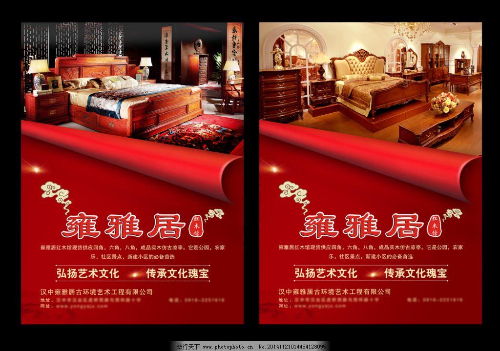 高档家具背景 高档红木背景床 复古式红木背景 欧式红木背景 红色海报