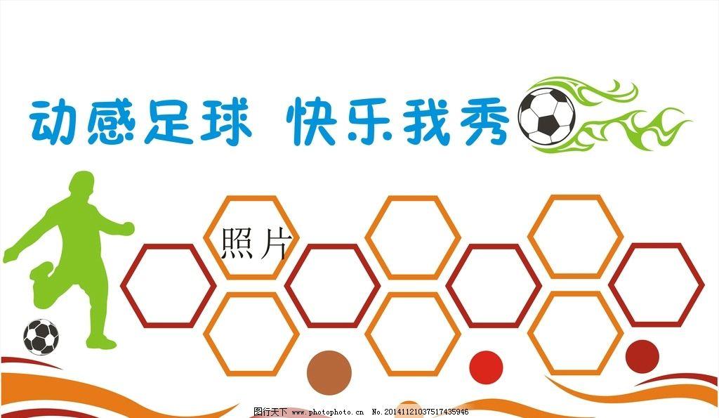 班級足球隊徽設計圖片展示