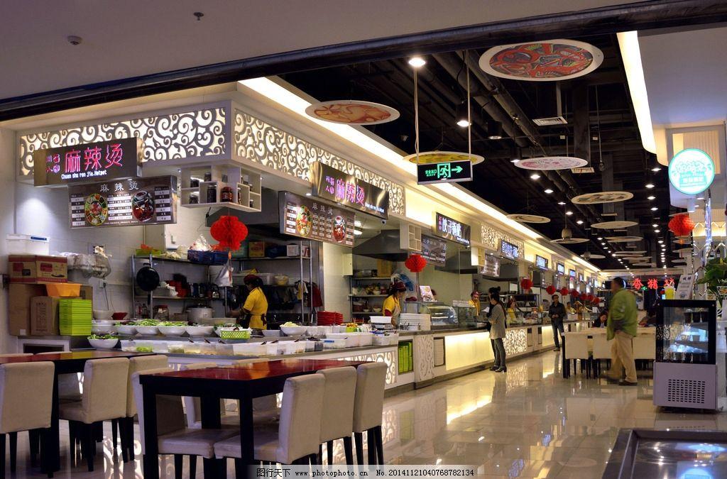 餐饮 快餐店 中式快餐 麻辣烫 美食街 美食城 摄影 购物 摄影 餐饮图片