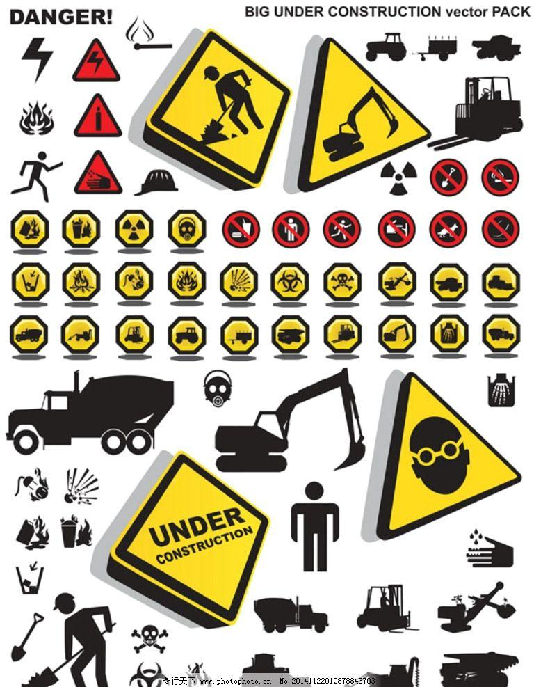施工图标图片_公共标识标志