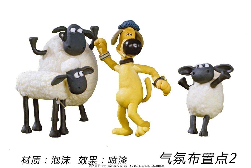小羊 logo 可爱