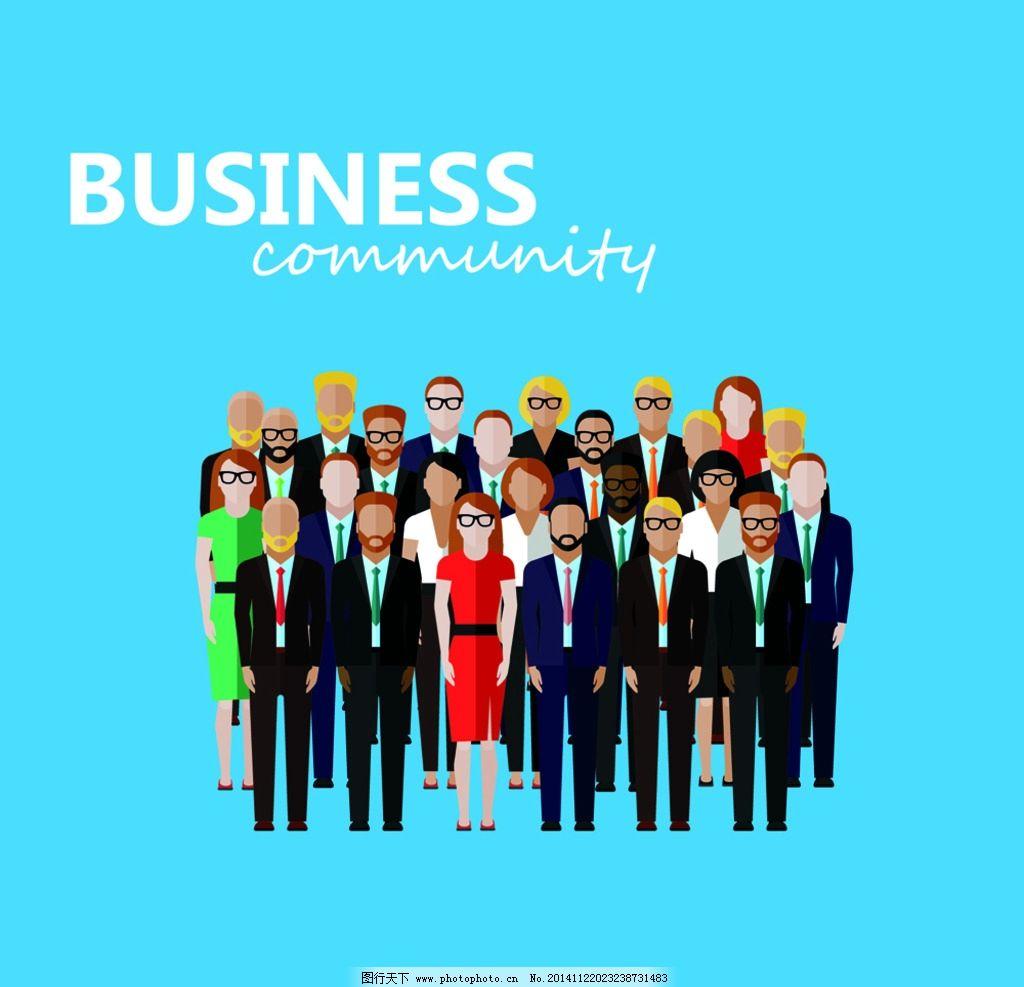 商务人物 白领 手绘人物 人群 团队合作 商业插图 职业人物 设计 矢量