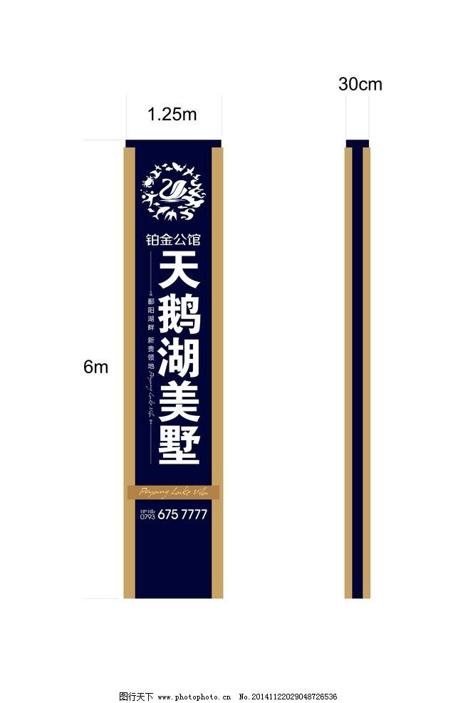 精神堡垒 地标 立柱 立牌 标志建筑 设计 环境设计 其他设计 cdr