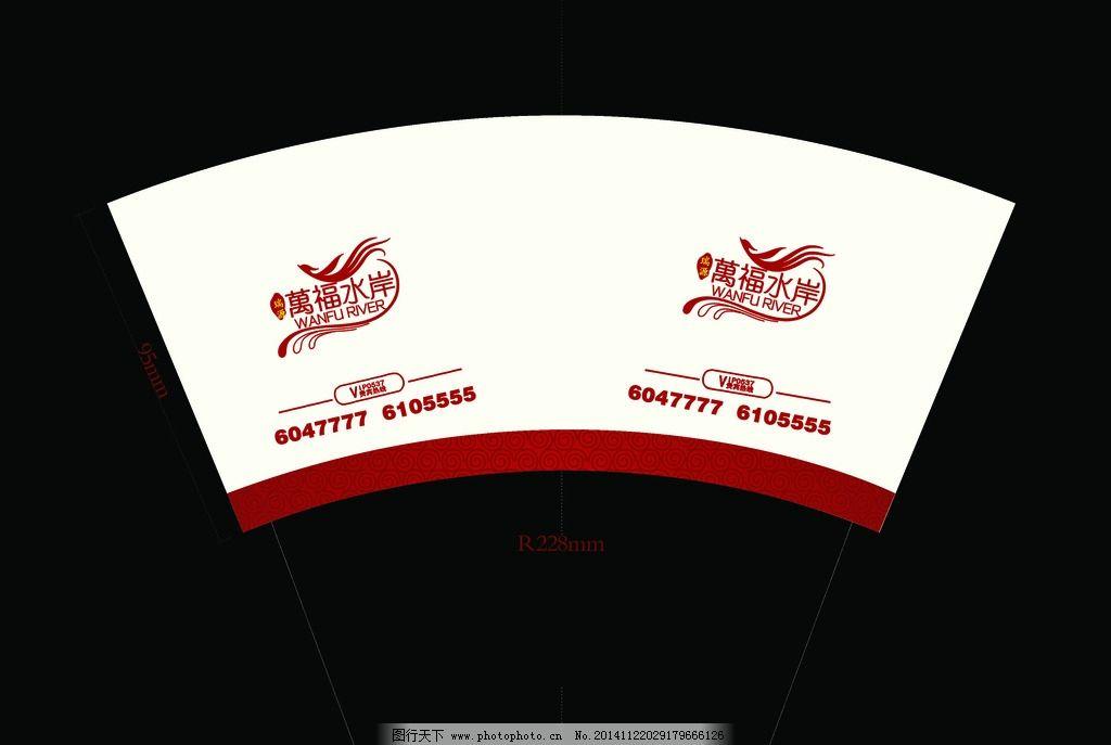 纸杯 房地产 地产 标志 物料 红色 电话 logo 底纹 展开图  设计 广告