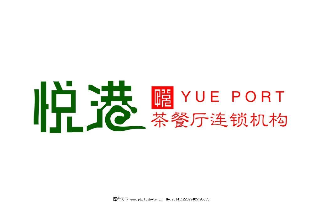 悦港茶餐厅标志图片_logo设计