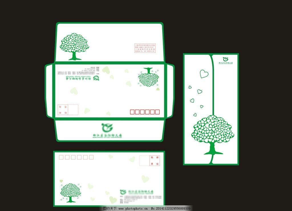 幼儿园信封 绿色信封 爱心树 简洁信封画面 可爱信封素材  设计 广告