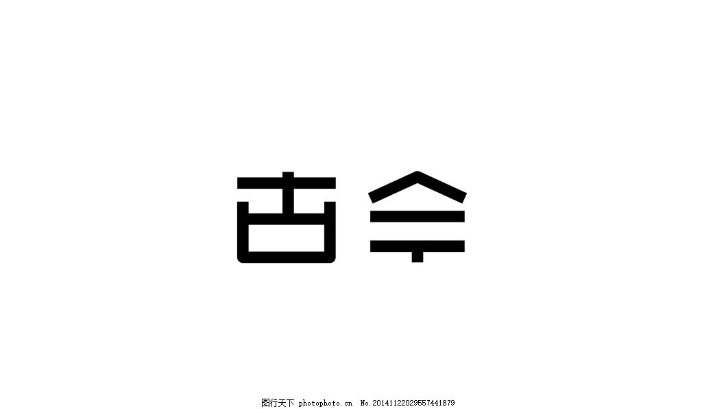 字体设计古今 字体古今 汉字古今 艺术字 经典字体 字形
