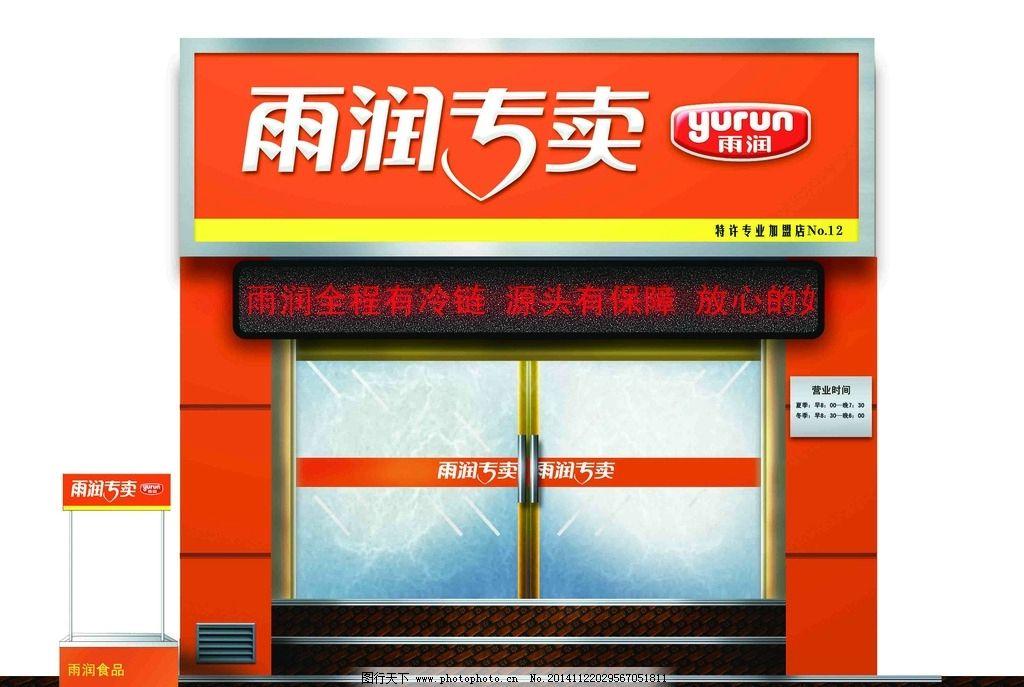 招牌效果图 铝塑板招牌 门头效果图 门头招牌 广告设计 酒店效果图