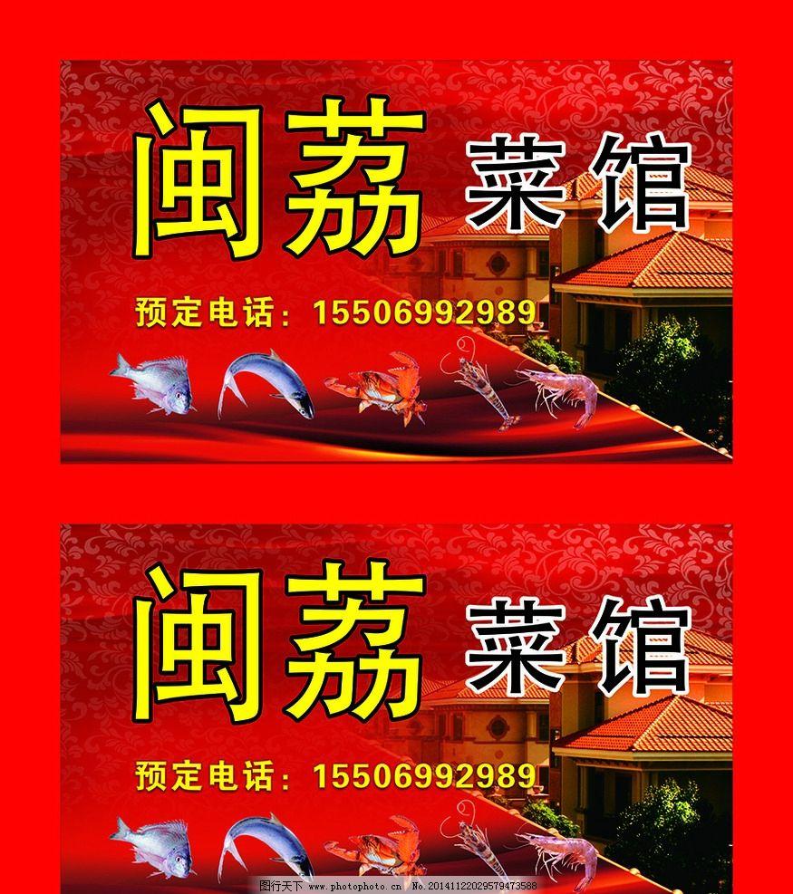 红色 菜馆 灯箱 海鲜 建筑 设计 广告设计 广告设计 300dpi cdr