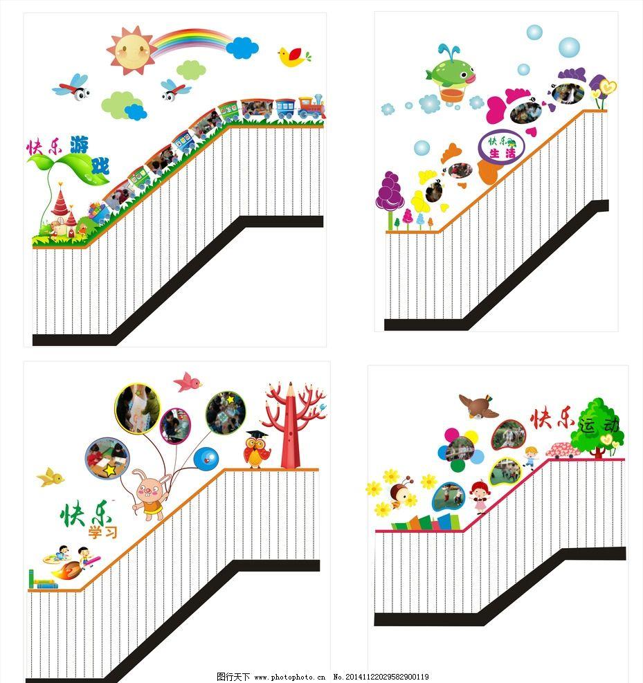 幼儿园楼梯间画面设计图片