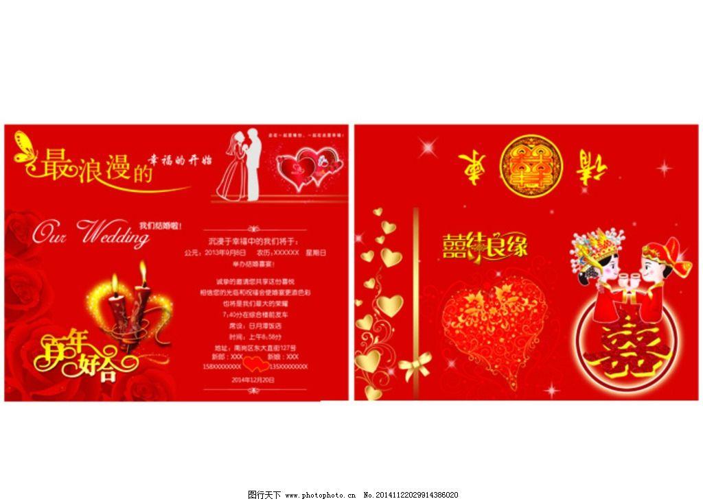 婚礼请柬 请柬 邀请函 婚礼邀请函 卡通人物 新郎新娘 婚礼素材 百年