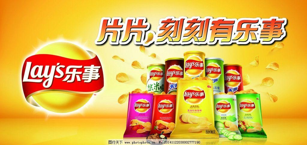 乐事 乐事薯片 广告语 源文件 分层素材  设计 广告设计 海报设计 72d