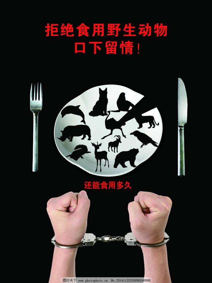 拒绝食用野生动物-口图片