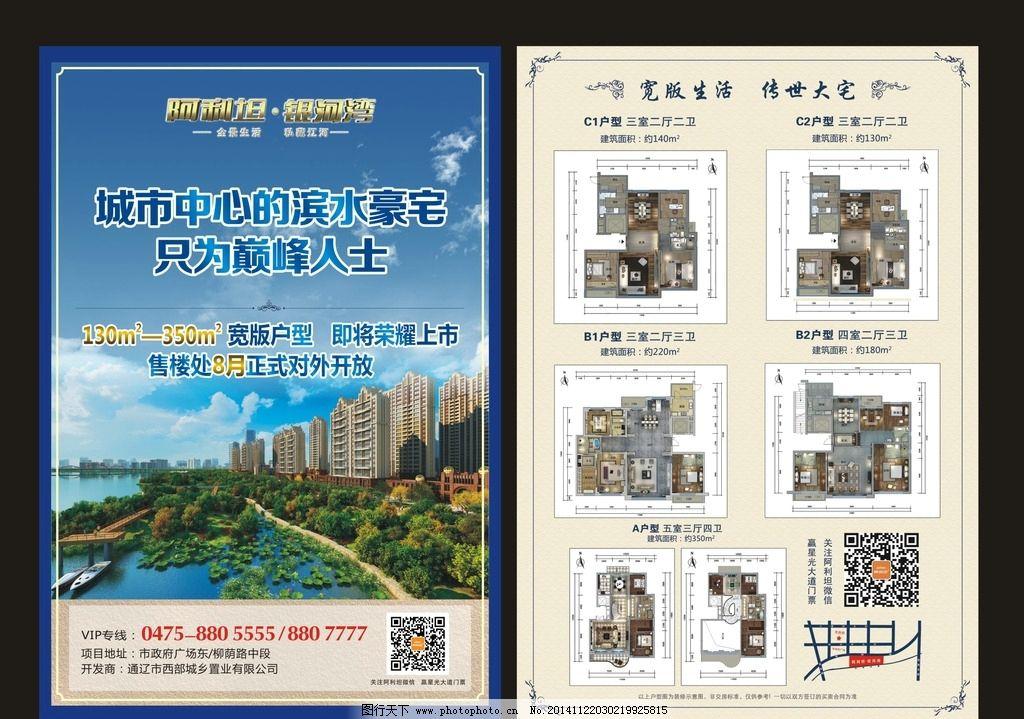 房产效果图 房产户型图 欧式花纹 蓝天 房地产宣传单 设计 广告设计