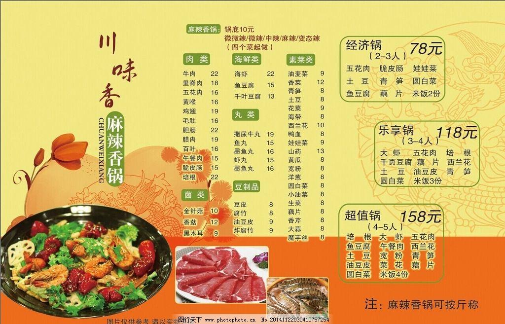 手绘个性菜单宣传页图片