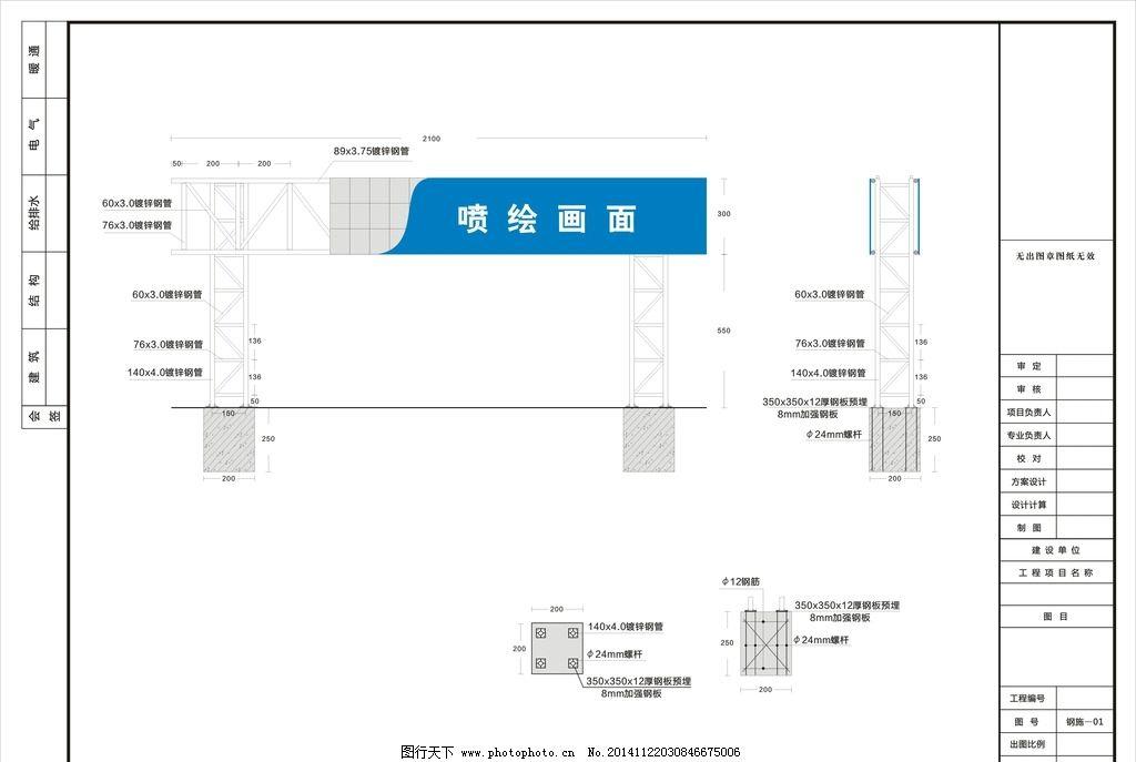 龙门架钢结构制作图图片