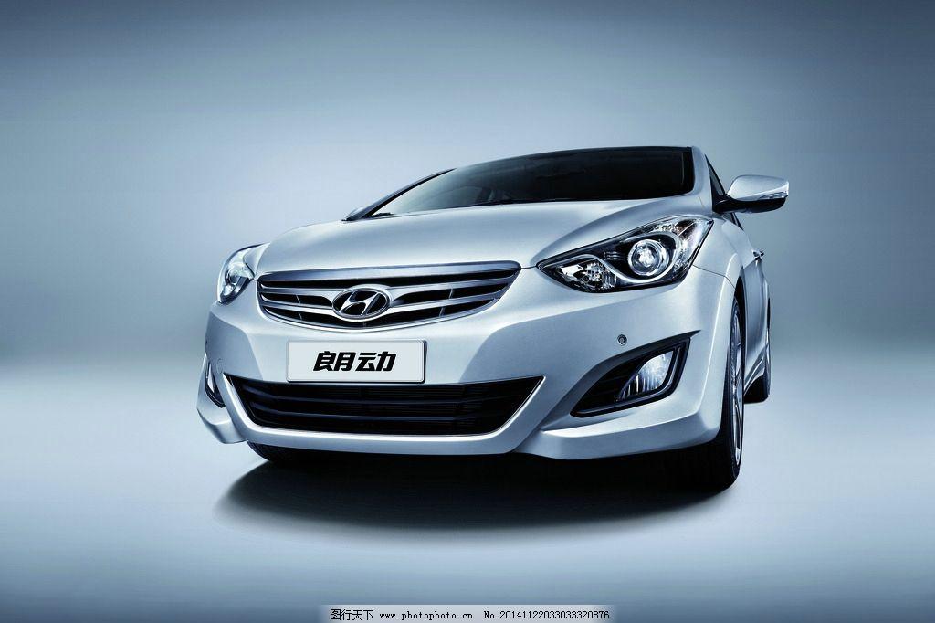 朗动 北京现代 汽车 现代朗动