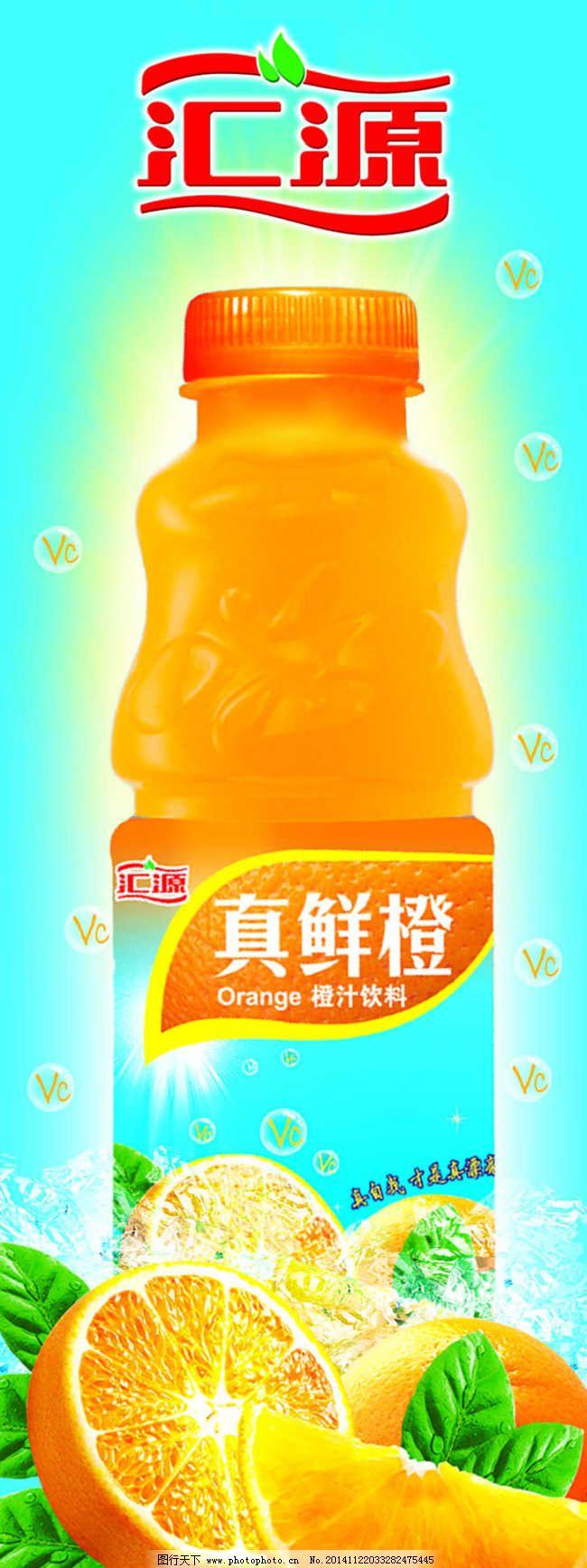 汇源果汁官网_汇源果汁设计图稿