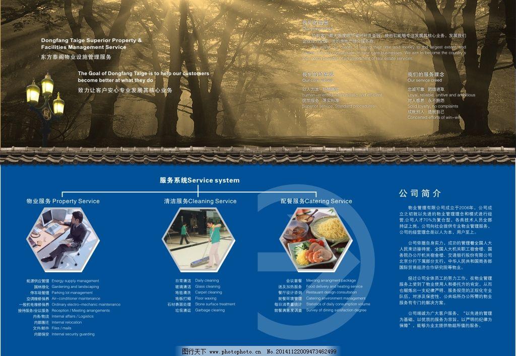 物业管理公司画册企业介绍版面样式