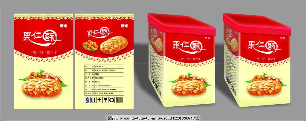果仁饼干包装盒设计