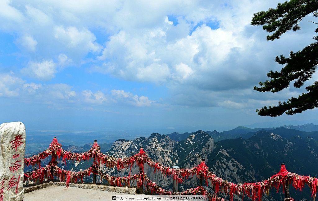 渭南华山 自然风景 风景名胜 风景壁纸 陕西风景 国内旅游 西岳