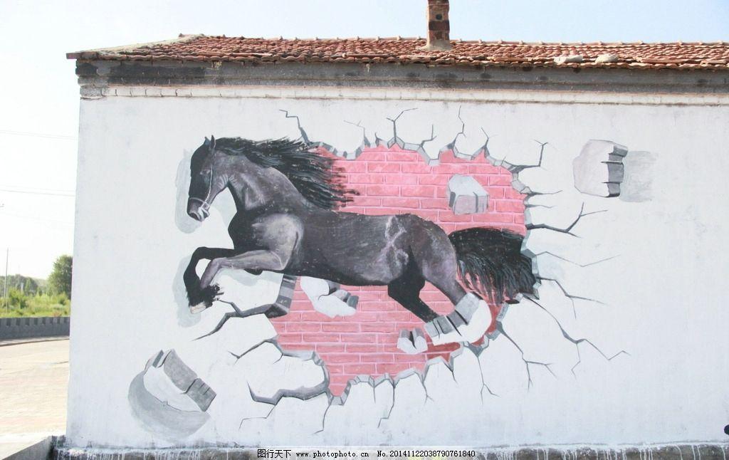 墙绘 动物 户外      艺术 摄影 文化艺术 美术绘画 72dpi jpg