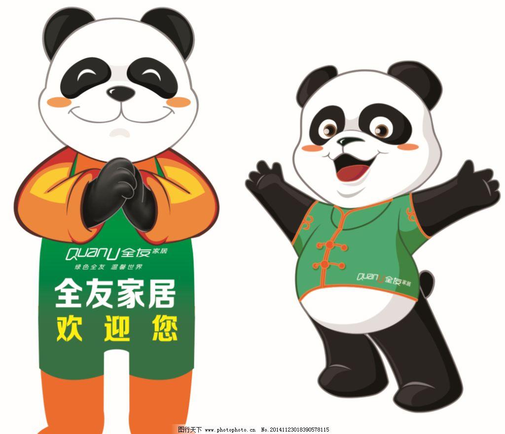 全友 熊猫 卡通 标志 2种 设计 广告设计 卡通设计 cdr