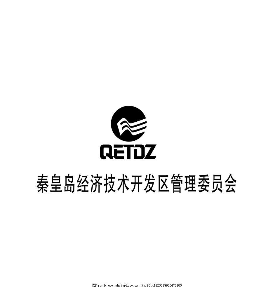 秦皇岛经济 设计 logo 企业logo标志 标识标志图标 矢量 cdr  设计