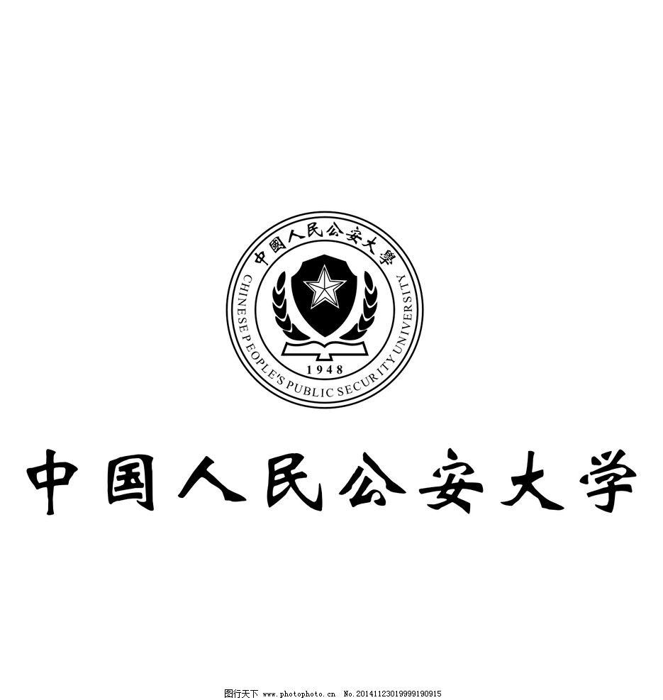 中国人民公安大学图片