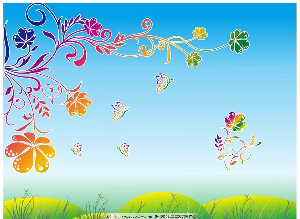 蝴蝶 花 欧式花纹 矢量花纹 蓝天 草地 彩色花纹 花藤 设计 底纹边框