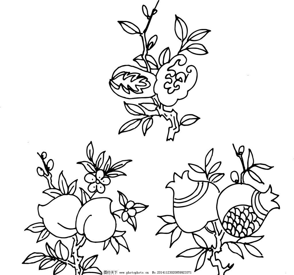蟠桃 石榴 植物白描 线描 传统图案 古典图案 吉祥图腾 矢量线稿