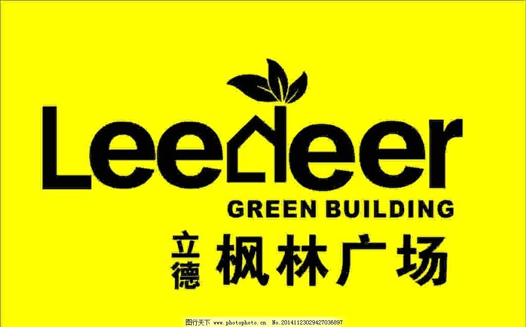 标志 立德 loog 招牌 背景墙 loog 设计 广告设计 logo设计 cdr