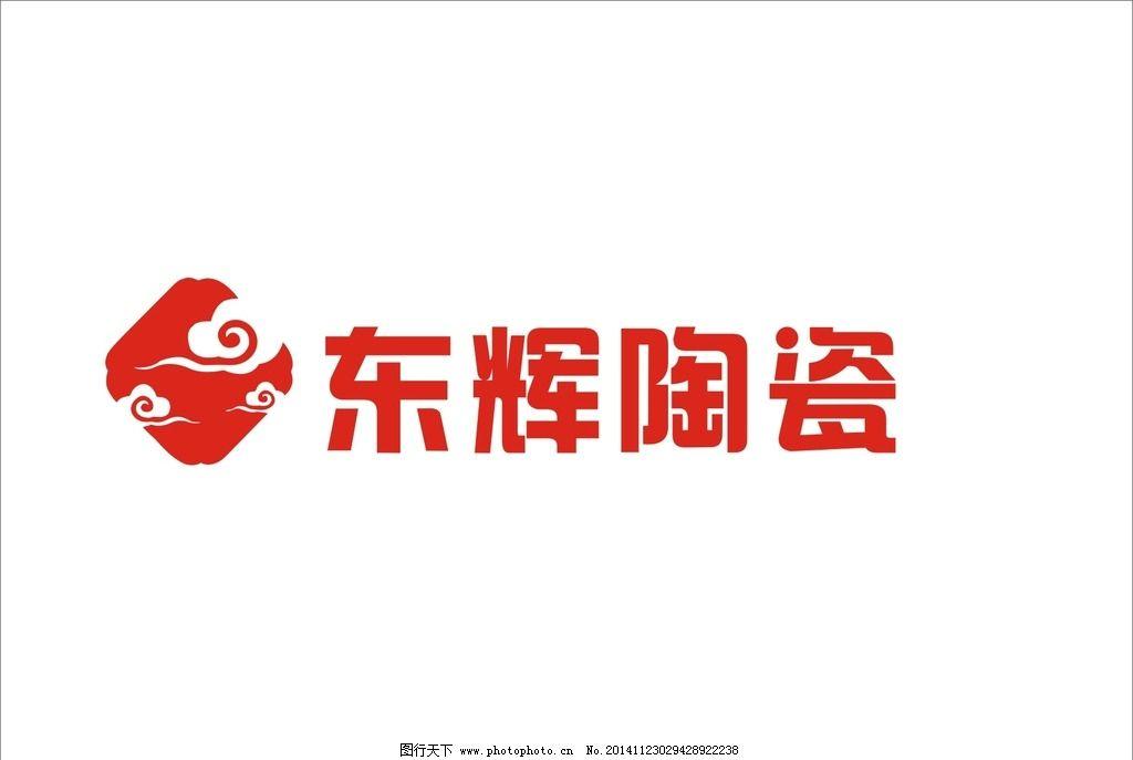 东辉 陶瓷 logo 广东 厂家 广告设计原文件 设计 广告设计 logo设计