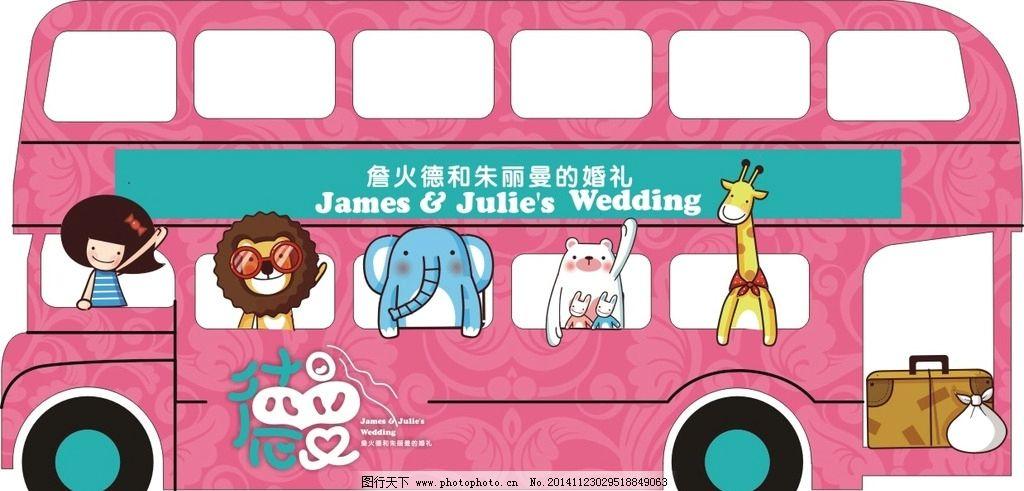 婚礼留影区 背景 巴士图片,动物 粉色 小车 婚庆-图行