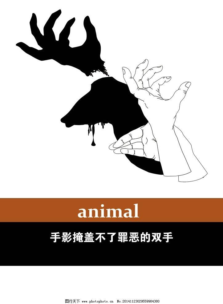 设计图库 广告设计 设计案例  保护动物 动物 鹿创意 创意公益 公益
