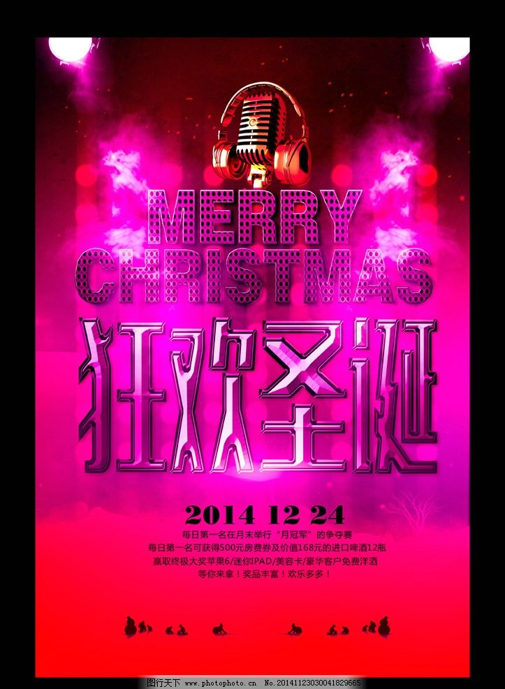 圣诞节海报图片_海报设计_广告设计_图行天下图库