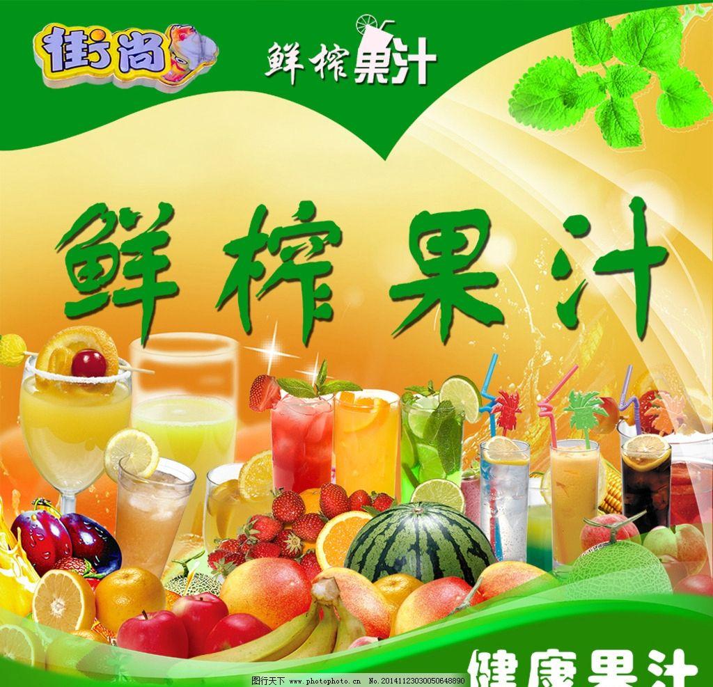 鲜榨果汁图片_海报设计_广告设计_图行天下图库图片