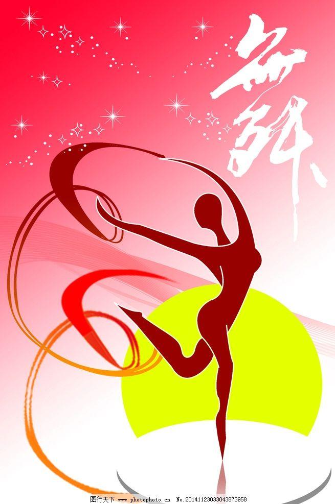 舞蹈培训宣传页图片