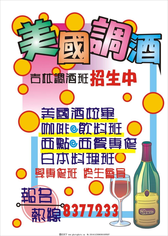 调酒步骤流程图