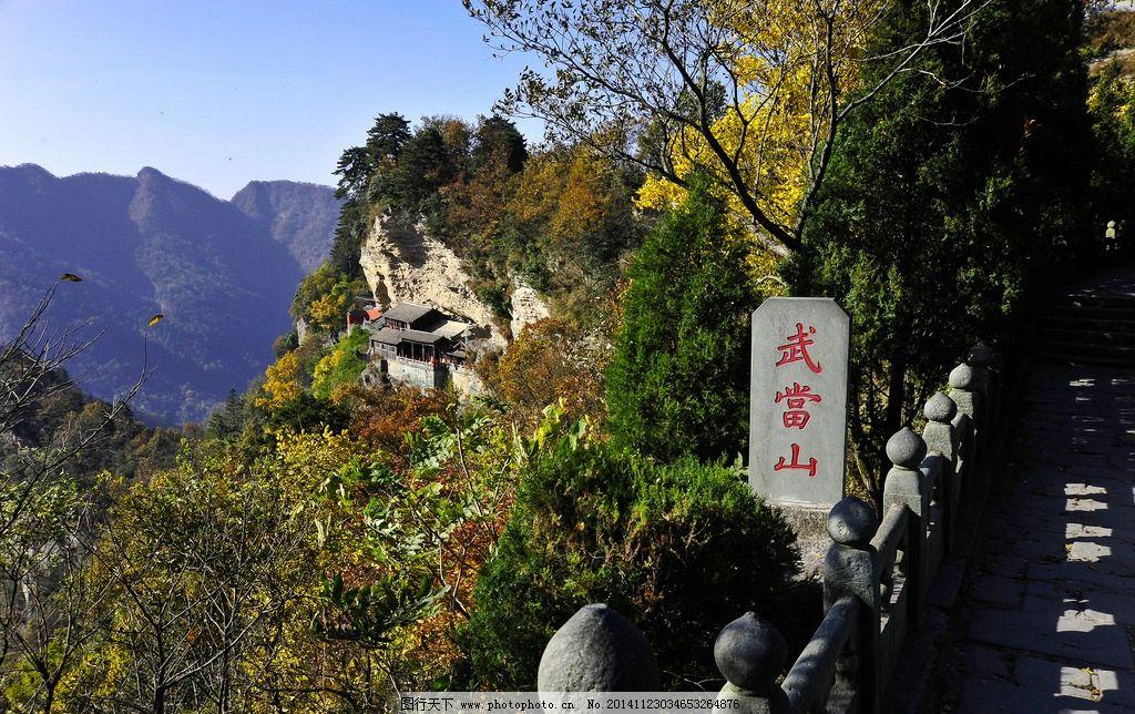武当山 山水 道教 山石 十堰 摄影 自然景观 风景名胜 300dpi jpg