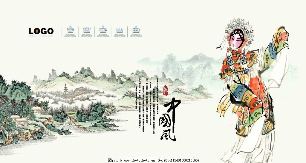 中国风 京剧人物 国画 水墨画 山水画 戏曲人物 设计 文化艺术 传统文