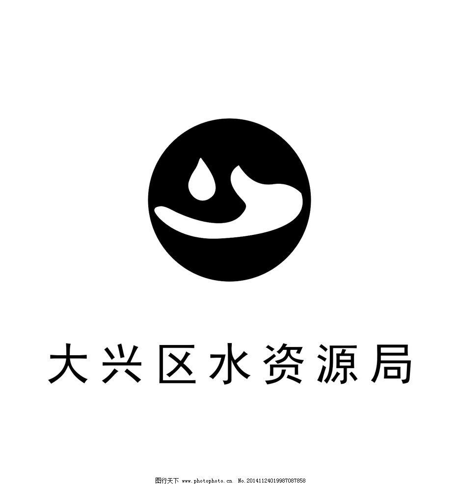 大兴区 水资源局 设计 logo 企业logo标志 标识标志图标 矢量 cdr
