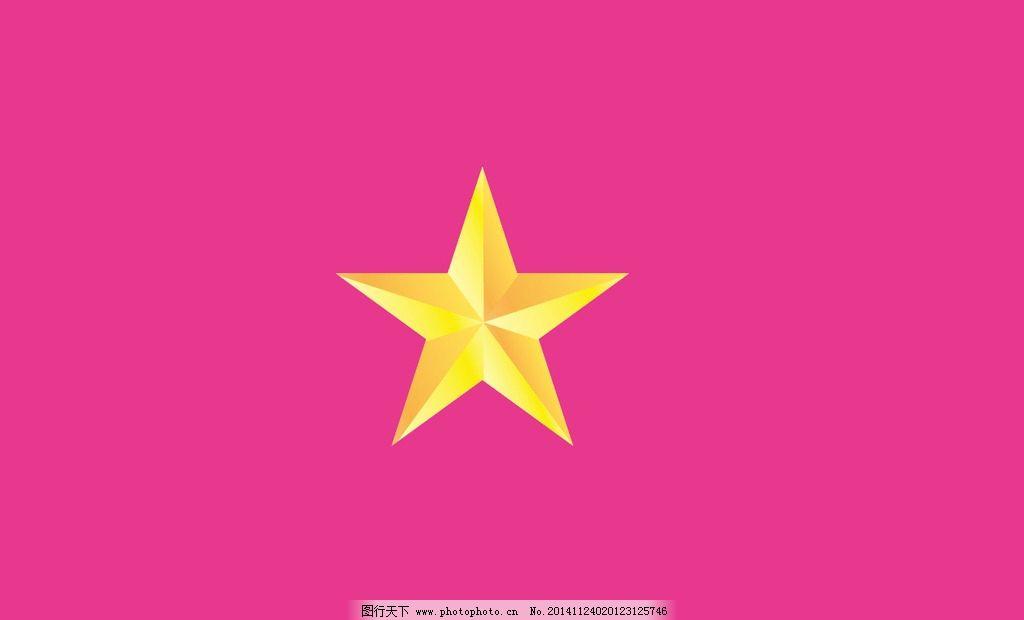 立体五角星图片
